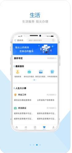 郑好办app官方苹果ios版图4