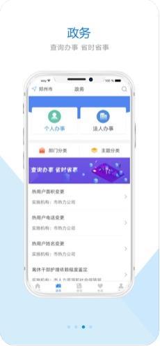 郑好办app官方苹果ios版图2