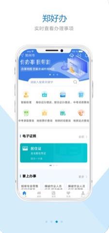 郑好办app官方苹果ios版图1