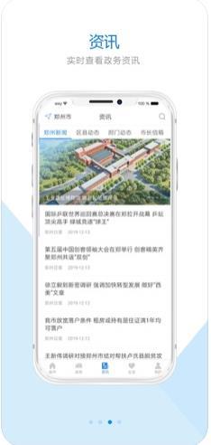 郑好办app官方苹果ios版图3