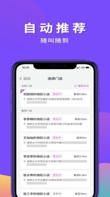 俏妃小店app官网版图1