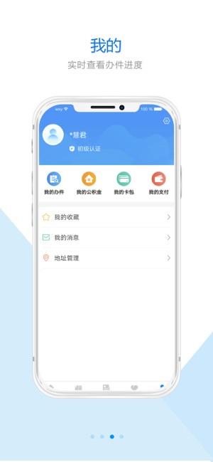 郑好办2.0最新官网app下载图5