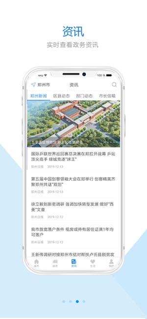 郑好办2.0最新官网app下载图3