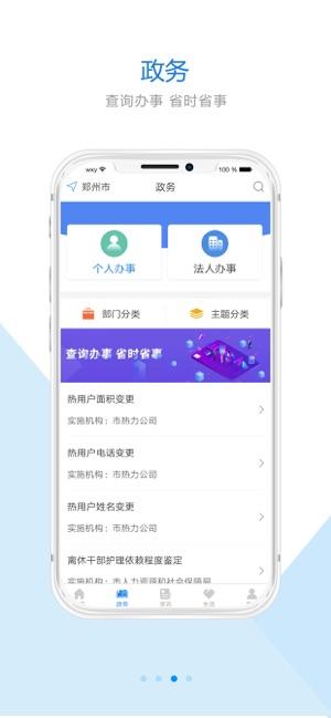 郑好办2.0最新官网app下载图2