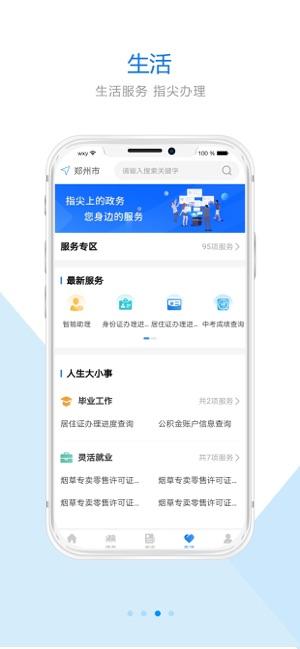 郑好办2.0最新官网app下载图4