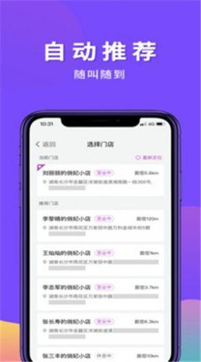 俏妃小店小程序app3.0图2