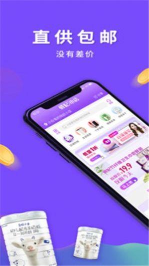 俏妃小店小程序app3.0图1