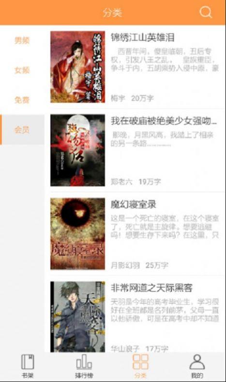 久爱小说app官方安卓版图3