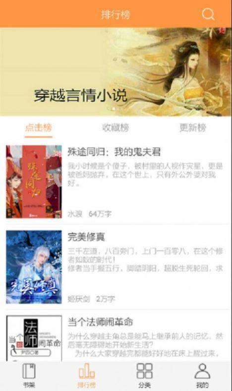 久爱小说app官方安卓版图2