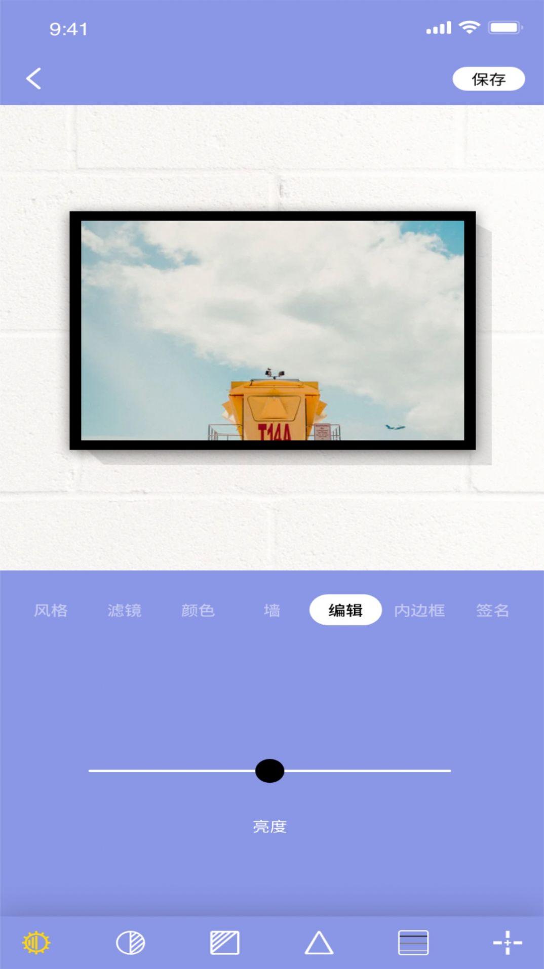 妖精相框app手机最新版图1