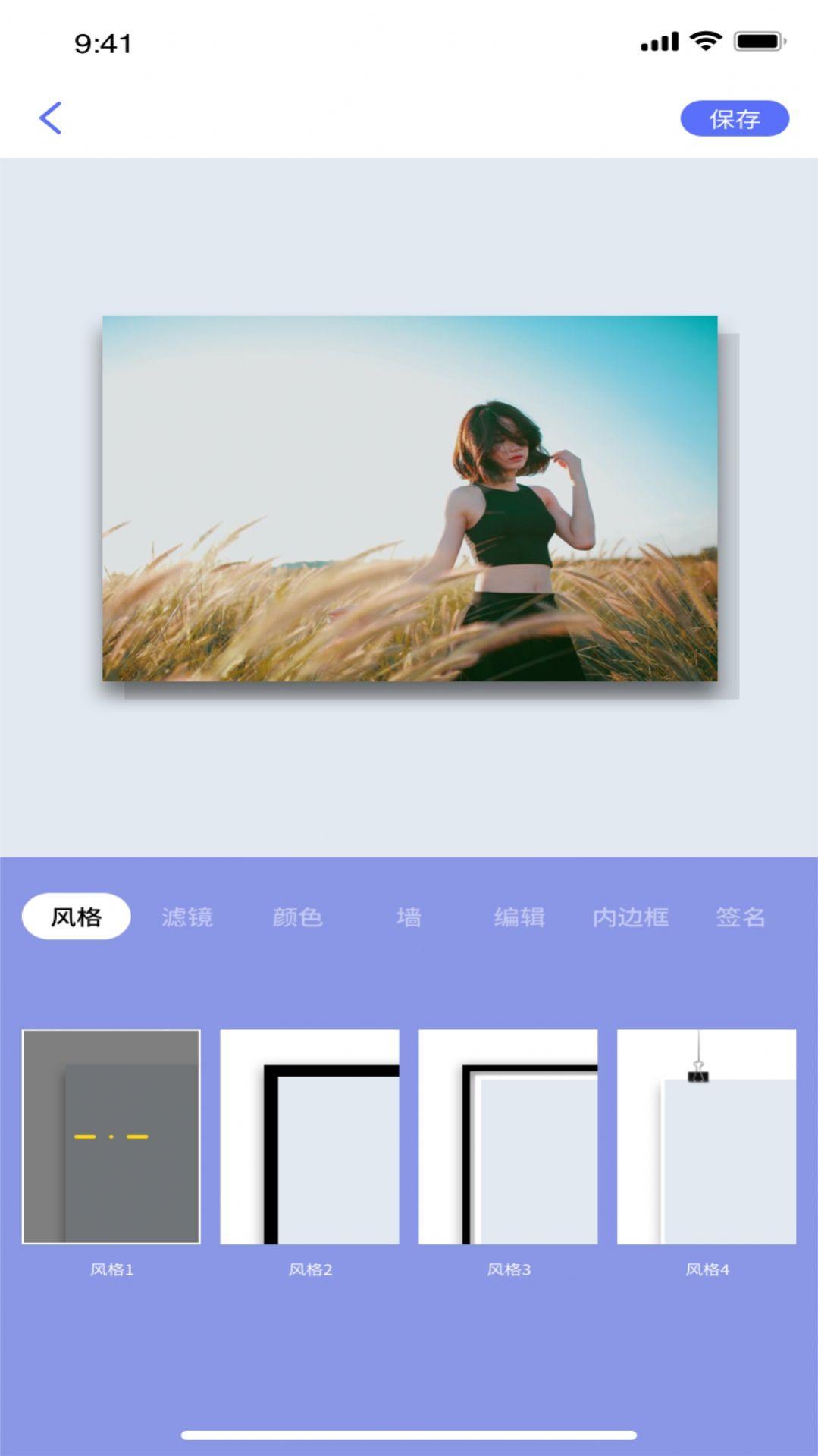 妖精相框app手机最新版图3