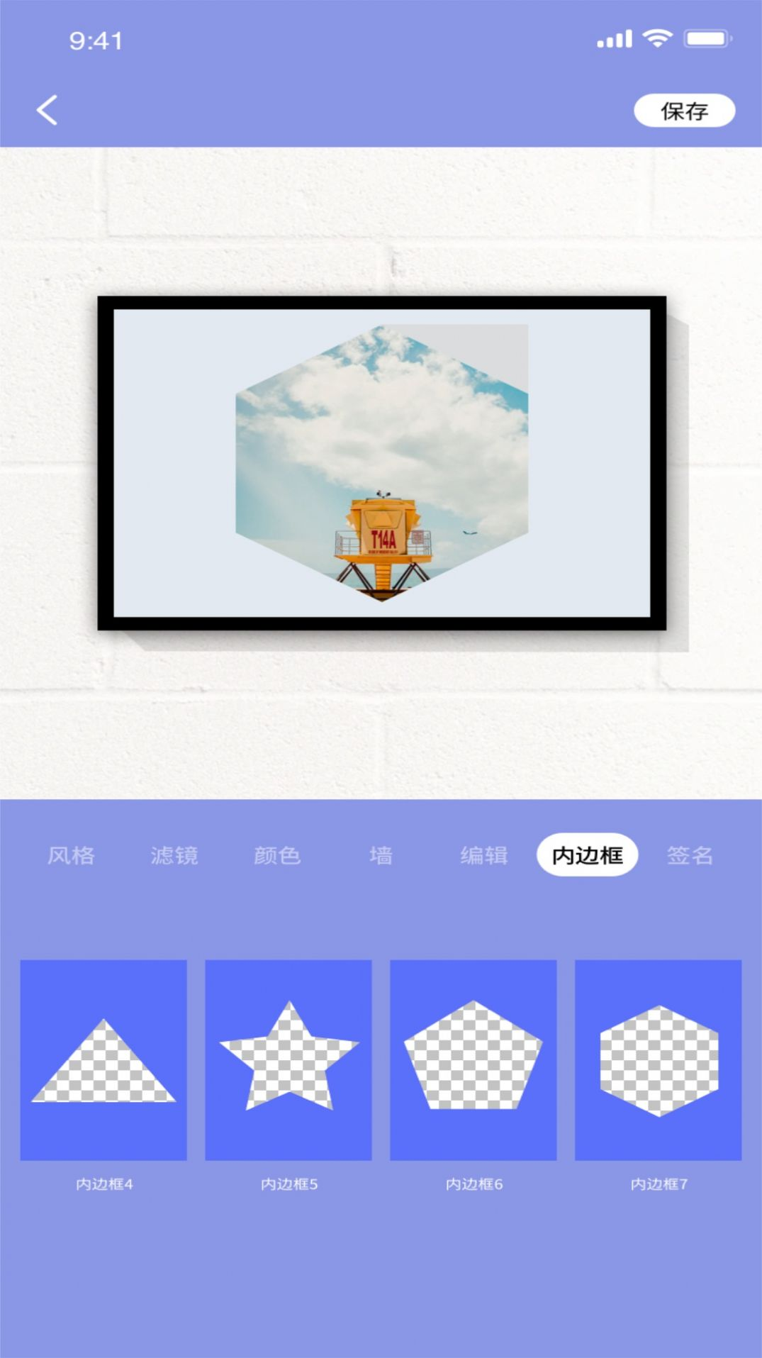 妖精相框app手机最新版图2