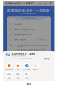 支付宝一证通查app小程序图3