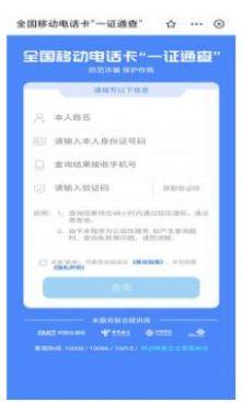 支付宝一证通查app小程序图2