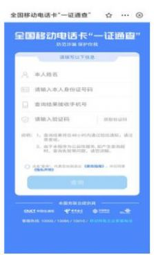 一证通查手机号查询app官方图1