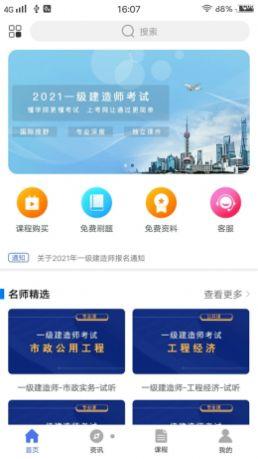 建图教育APP手机客户端图3