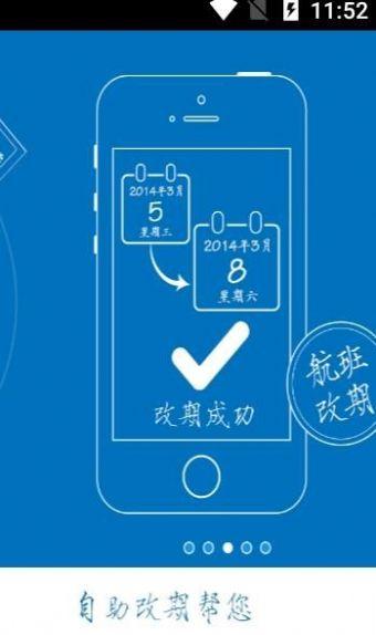 农发差旅app手机版安装图3