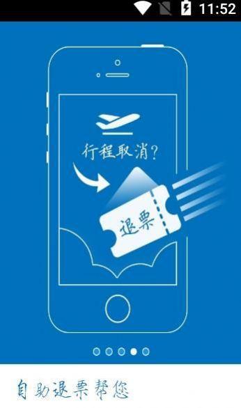 农发差旅app手机版安装图2