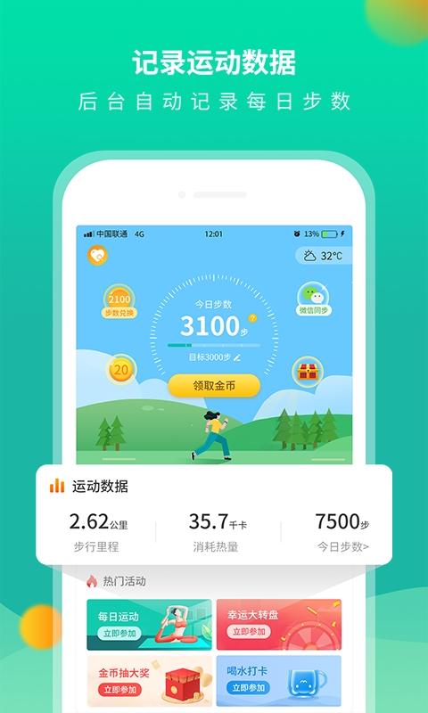 每乐运动走路app最新版本图2