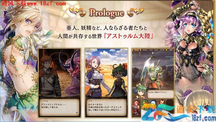 宏之恒星宿命的公主与龙之骑士图5