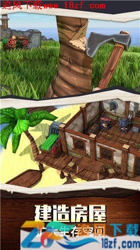 海岛生存100天游戏安卓版图3