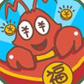 小龙虾大亨游戏