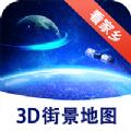 漫游3D街景app