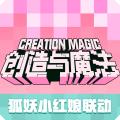创造与魔法1.0.0370