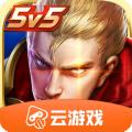王者荣耀云游戏官方版