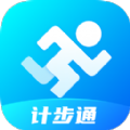 计步通运动app