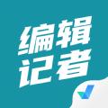 编辑记者考试题库app