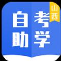 自考助学app