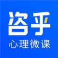 咨乎心理微课app
