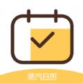 蒸汽日历app