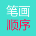 常用汉字笔画顺序大全