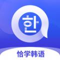 恰学韩语app
