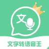 文字转语音王app
