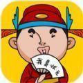 成语神算子游戏红包版