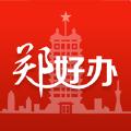 郑好办app官方手机版下载安装