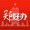 郑好办2.0最新官网app下载