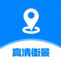 指尖高清街景App正式版安装