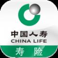中国人寿寿险app下载安装官方最新版