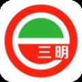 e三明app下载安装注册实名认证官方