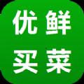 优鲜买菜小程序app官方版