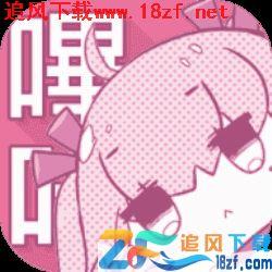 哔咔哔咔漫画仲夏版官网版2021